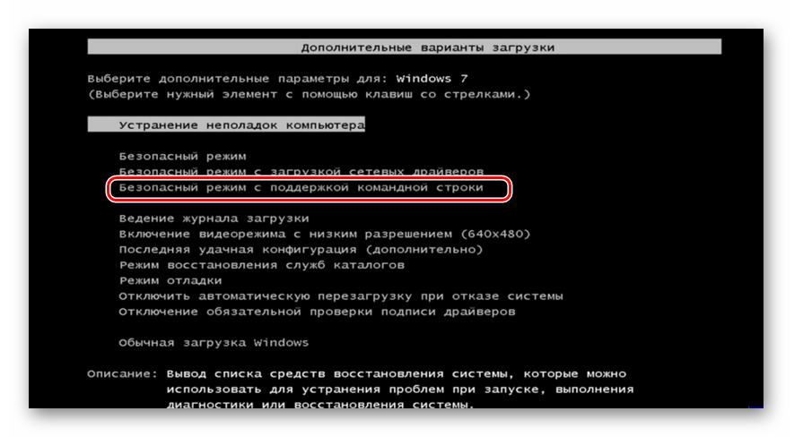 Восстанавливаем забытый пароль на компьютере с Windows 7
