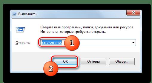 Переход в Диспетчер служб путем введения команды в окне Выполнить в Windows 7