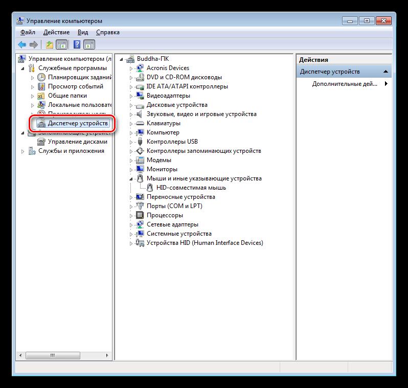 Переход в Диспетчер устройств из консоли управления Windows 7
