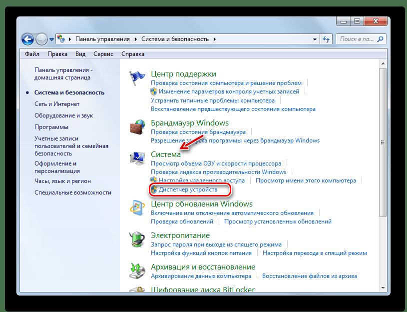 Переход в Диспетчер устройств в Панели управления в Windows 7