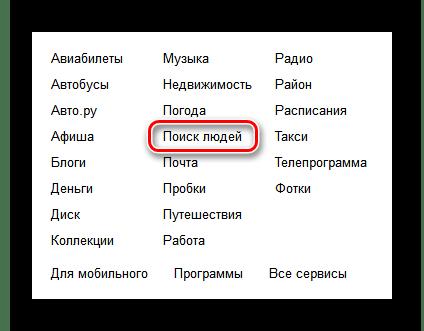 Переход в Поиск людей на Яндексе