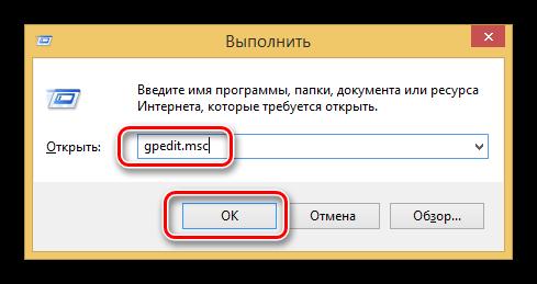 Переход в Редактор локальной групповой политики из меню Выполнить в Windows 8