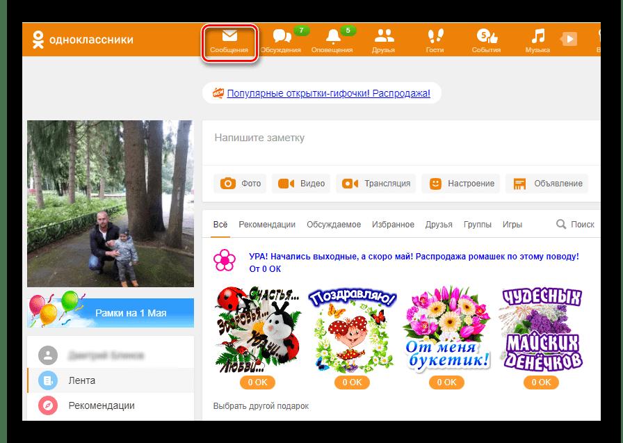 Переход в Сообщения на сайте Одноклассники