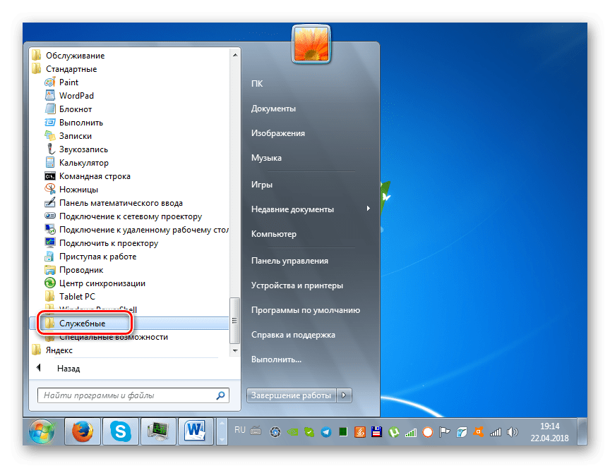 Переход в каталог Служебные через меню Пуск в Windows 7