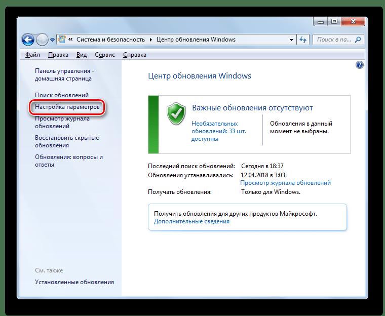 Переход в окно Настройка параметров из раздела Центр обновления Windows в Windows 7
