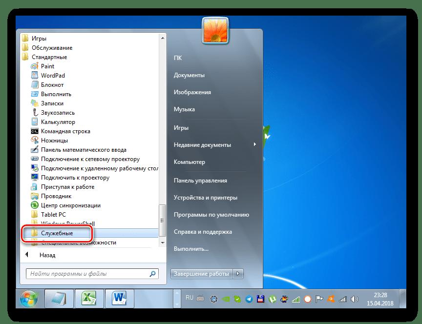 Переход в папку Служебные через меню Пуск в Windows 7