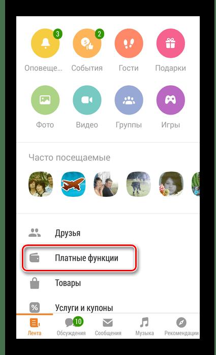 Переход в платные функции в приложении Одноклассники
