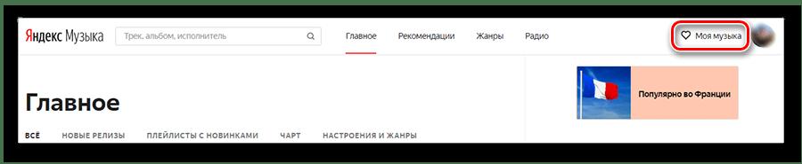 Переход в строку Моя музыка на странице Яндекс.Музыка