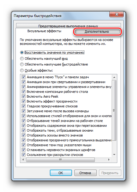 Переход во вкладку Дополнительно в окне параметров быстродействия в Windows 7