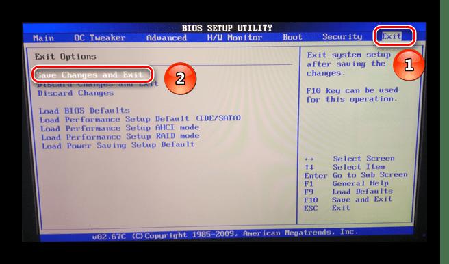 Переход во вкладку выход и нажатие на кнопку выхода с сохранением конфигурации
