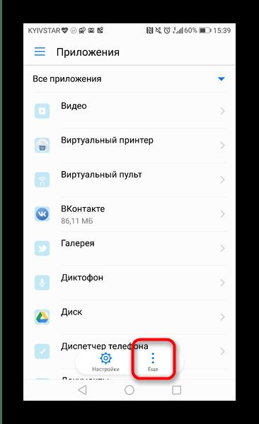 Перейти к настройкам приложений для отключения наложения окон поверх всего интерфейса в Android