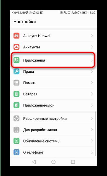 Перейти в настройки приложений, который разрешены наложения окон поверх всего интерфейса в Android