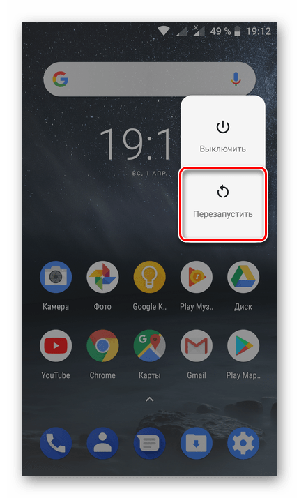 Перезапуск Android