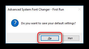 Первый запуск программы Advanced System Font Changer в Windows 10