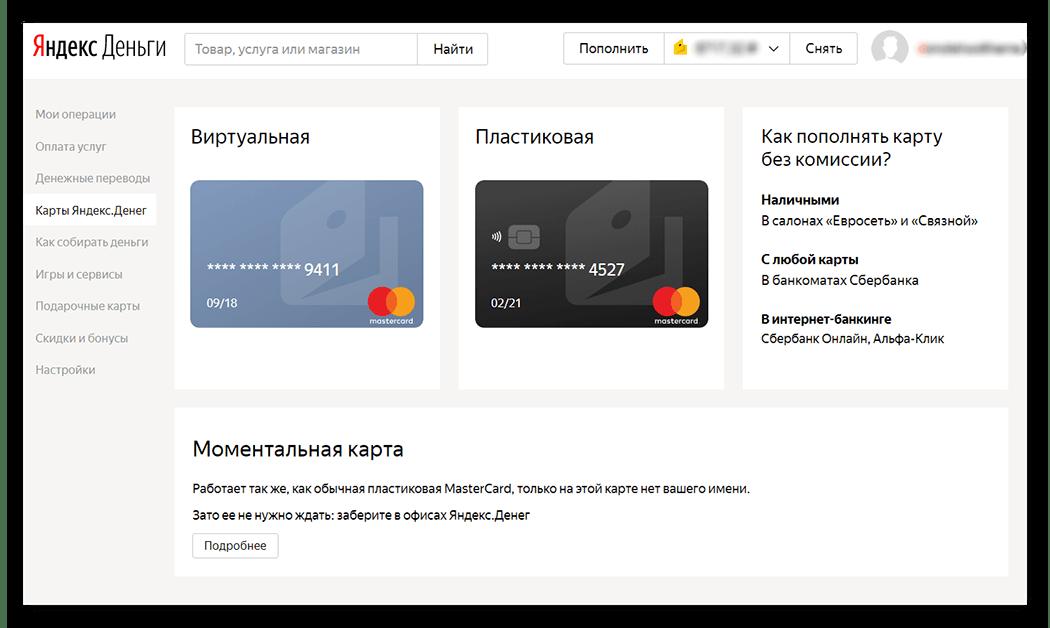 Пластиковые карты от Yandex Money