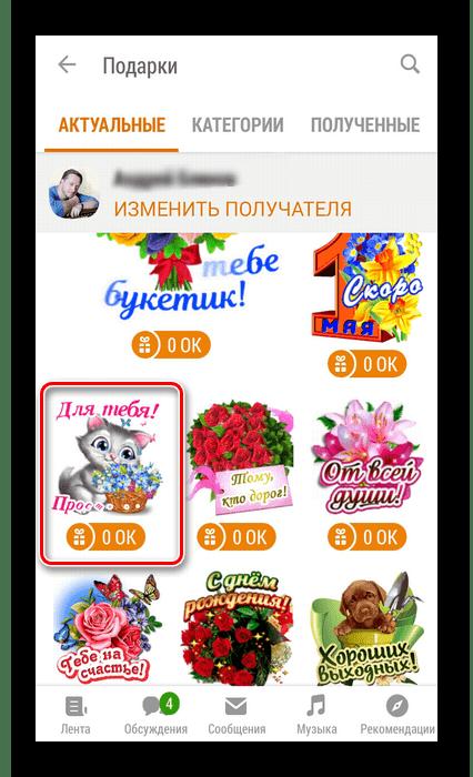 Подарки в приложении Одноклассники