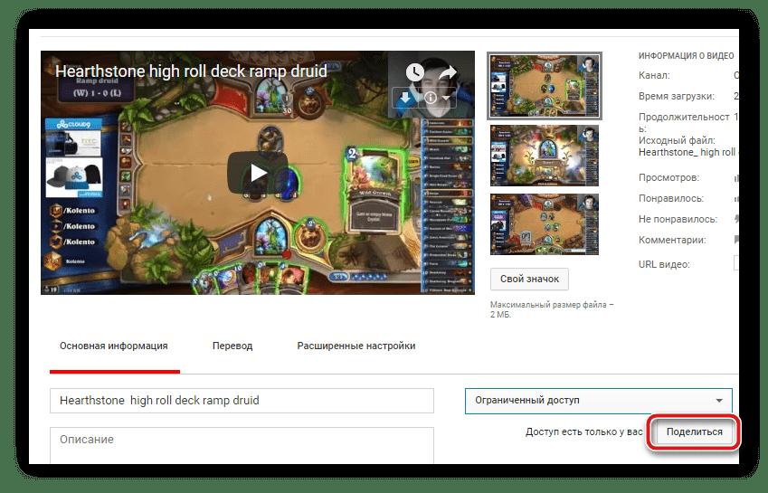 Поделиться скрытым роликом YouTube
