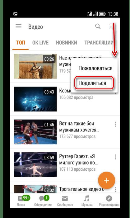 Поделиться вмдео в приложении Одноклассники