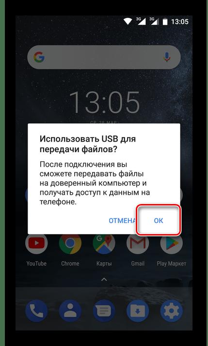 Подключение смартфона к PC по USB