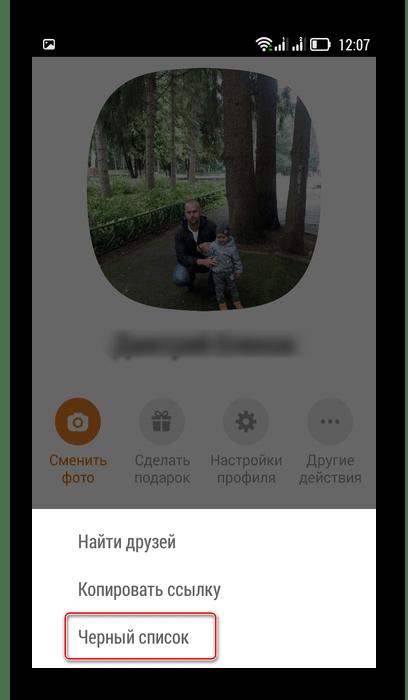 Подменю Другие действия в мобильном приложении Одноклассники