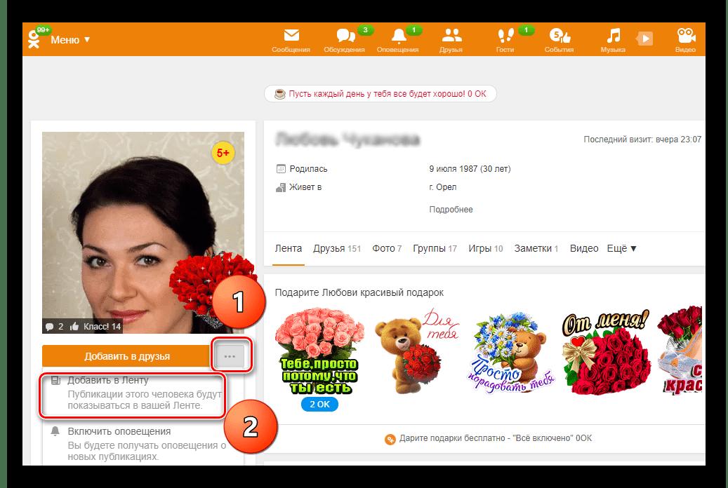 Подписка на человека на сайте Одноклассники