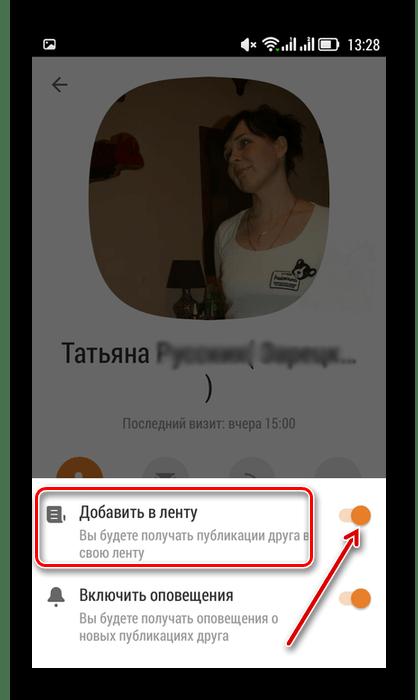 Подписка на человека в приложении Одноклассники