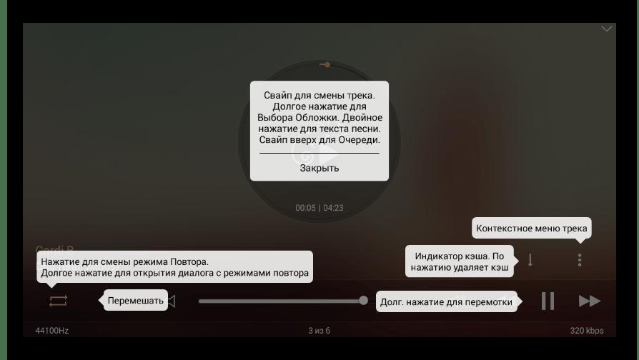 Подсказки по управлению плеером Stellio