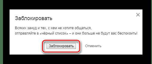 Подтверждение блокировки на сайте Одноклассники