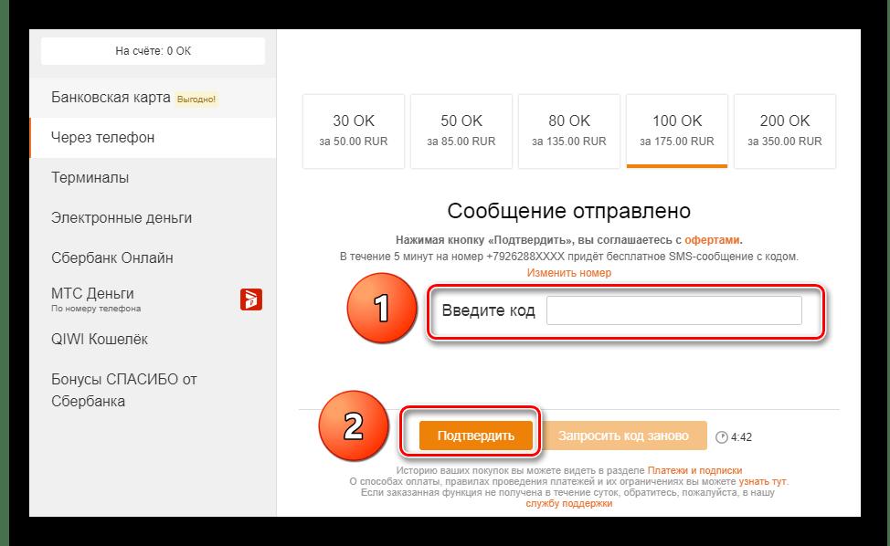 Подтверждение кода на сайте Одноклассники