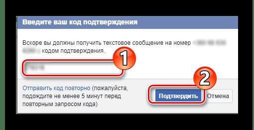 Подтверждение телефонного номера, привязываемого к аккаунту в Фейсбук