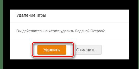 Подтверждение удаления игры на сайте Одноклассники