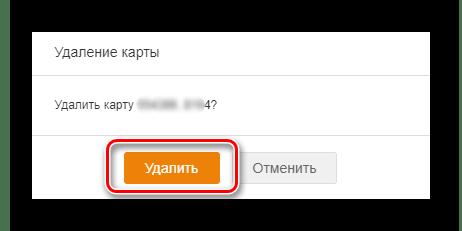 Подтверждение удаления карты на сайте Одноклассники