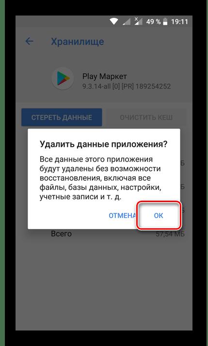 Подтверждение удаления всех данных Play Market на Android