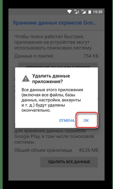 Подтверждение удаления всех данных у Сервисов Google Play на Android