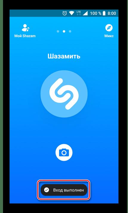 Подтверждение входа в Shazam