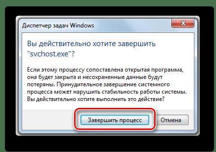 Подтверждение завершения процесса SVCHOST.EXE в диалоговом окне в Windows 7