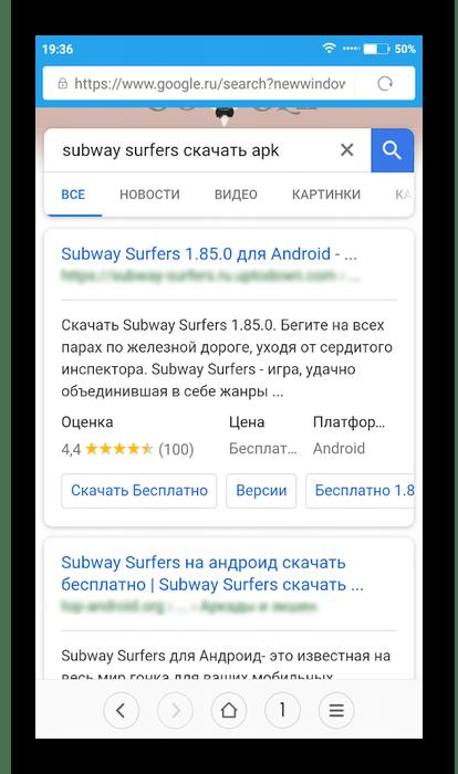 Поиск APK-приложения для скачивания Android