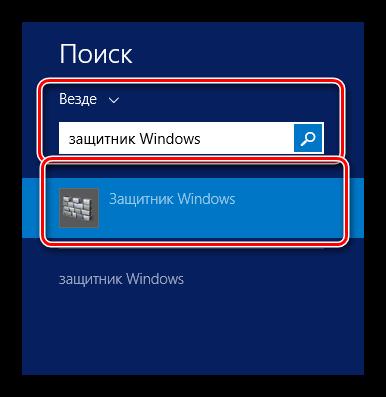 Поиск Защитника в панели Charms в Windows 8