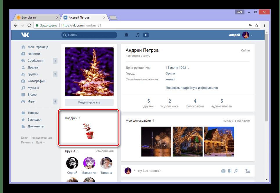 Поиск блока Подарки на стене ВКонтакте