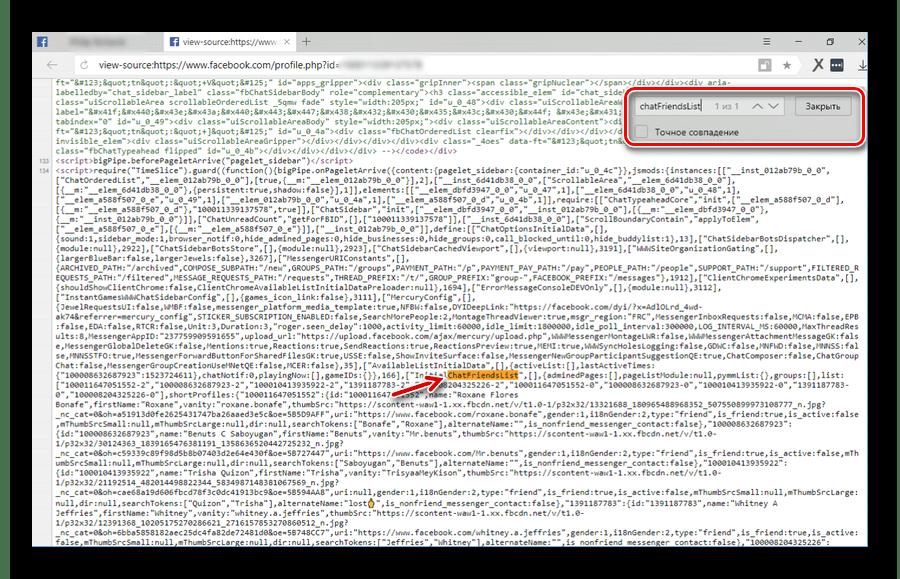 Поиск блока с идентификаторами пользователей в искодном коде страницы профиля Фейсбук