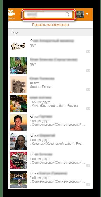 Поиск человека на сайте Одноклассники