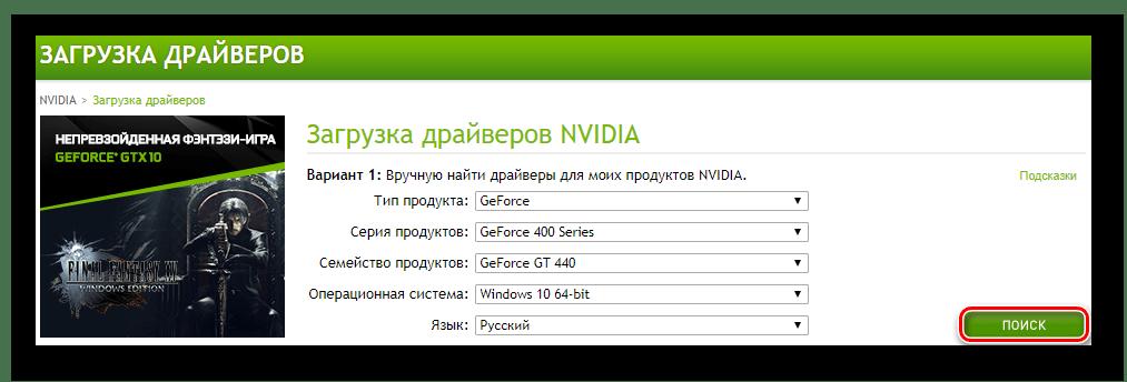 Поиск драйверов по параметрам на сайте NVIDIA