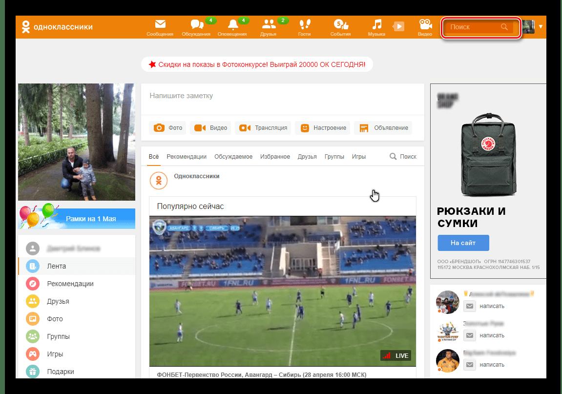Поиск на сайте Одноклассники