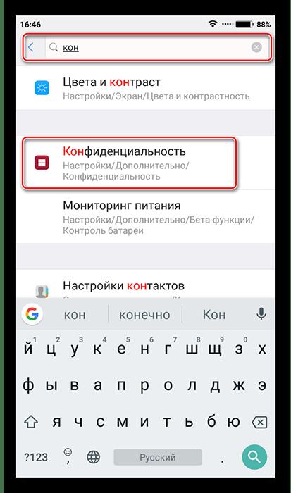 Поиск нужного элемента в настройках на Android