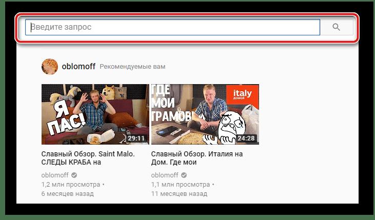 Поиск по сайту YouTube
