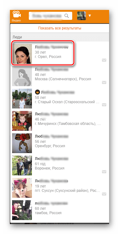 Поиск юзера на сайте Одноклассники