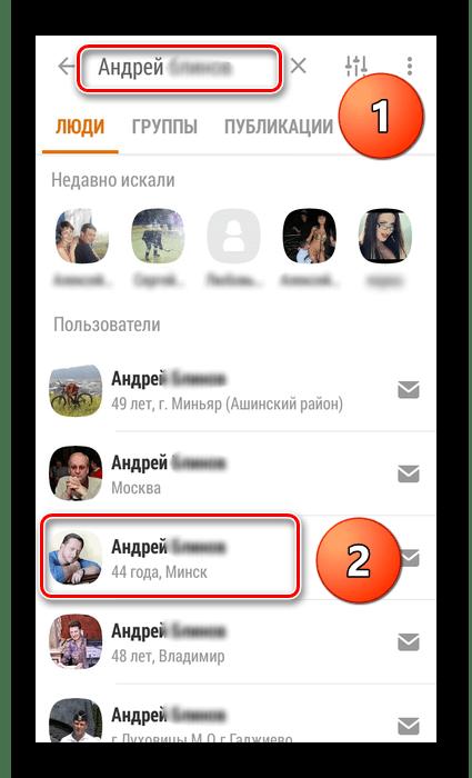 Поиск юзера в приложении Одноклассники