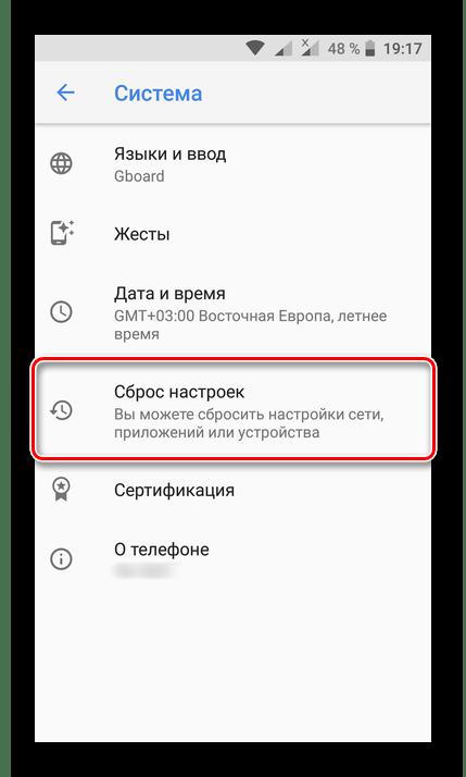 Полный сброс настроек на Android