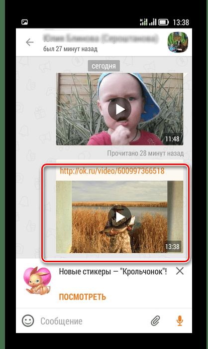 Полученное видео в приложении Одноклассники