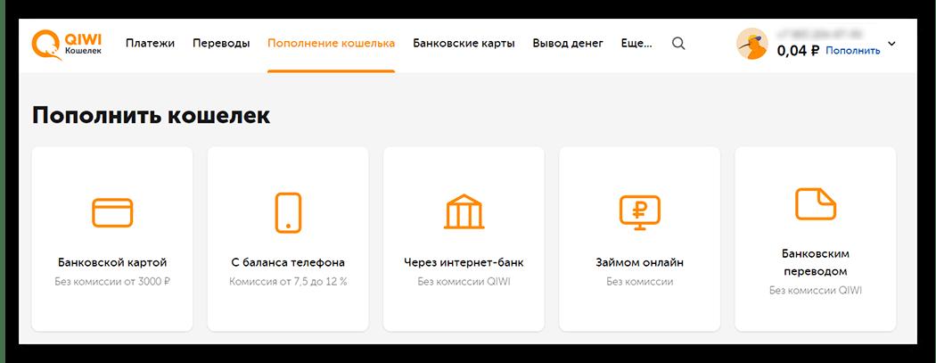 Как с WebMoney перевести деньги на QIWI (без привязки